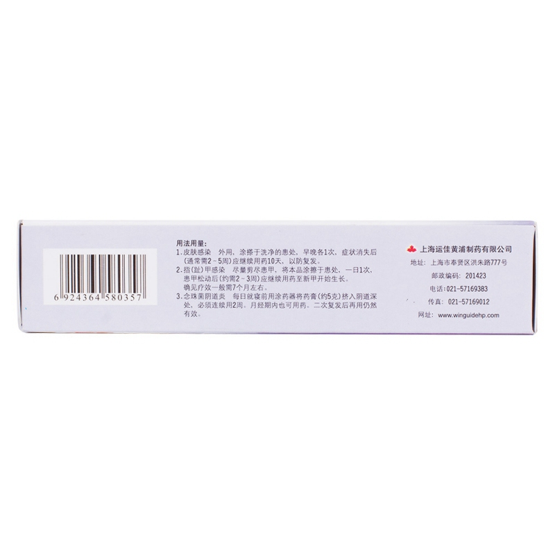 硝酸咪康唑乳膏(信龙)