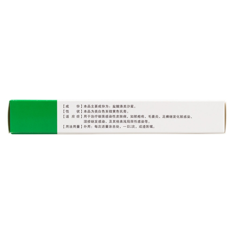 盐酸洛美沙星乳膏(洛芙林)