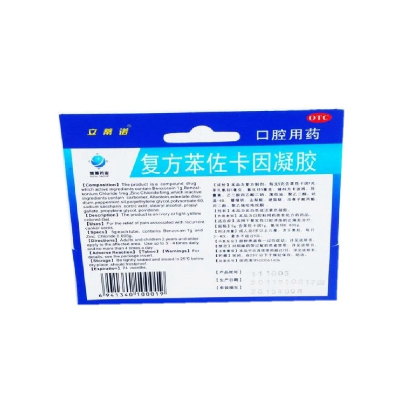 复方苯佐卡因凝胶(立蒂诺)