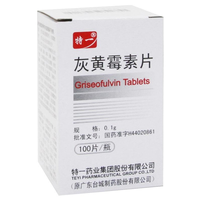 灰黄霉素片(特一)