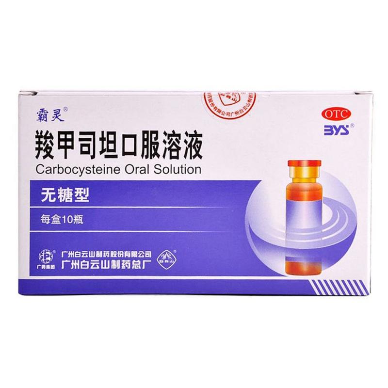 羧甲司坦口服溶液(无糖型)