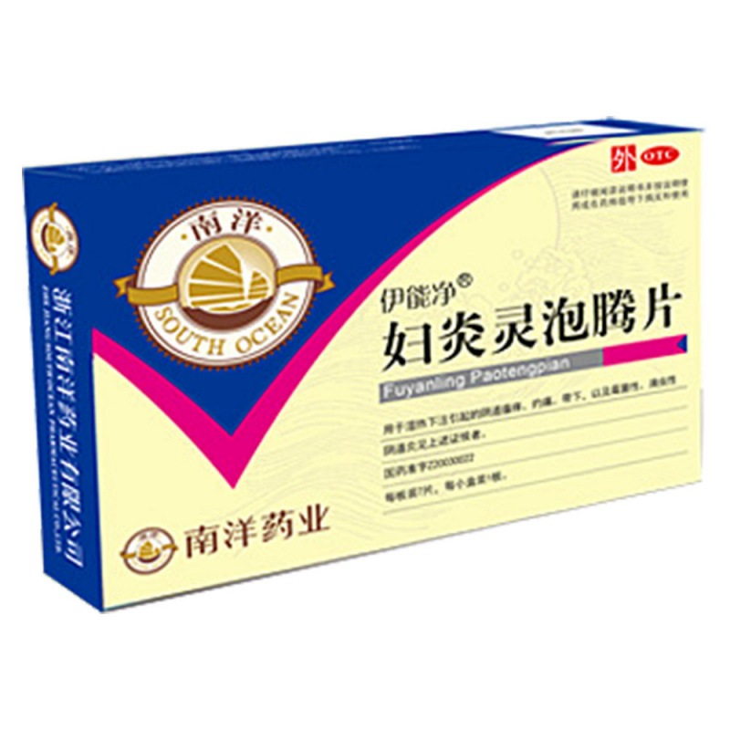 妇炎灵泡腾片(伊能净)