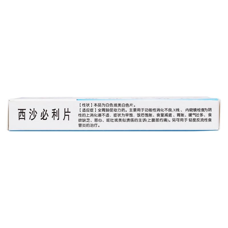 西沙必利片(大红鹰药业)