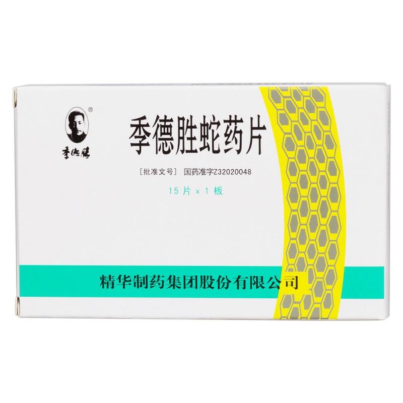 季德胜蛇药片(季德胜)