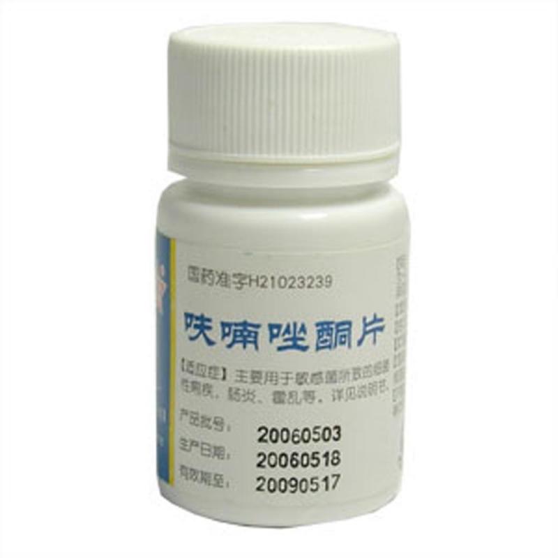 呋喃唑酮片