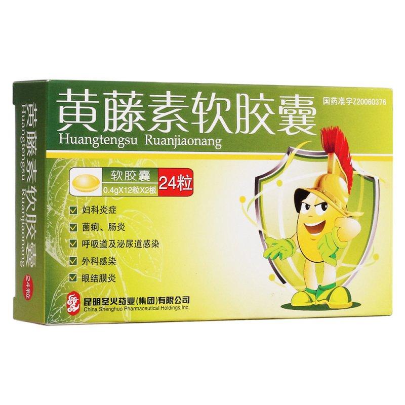 黄藤素软胶囊(圣火)