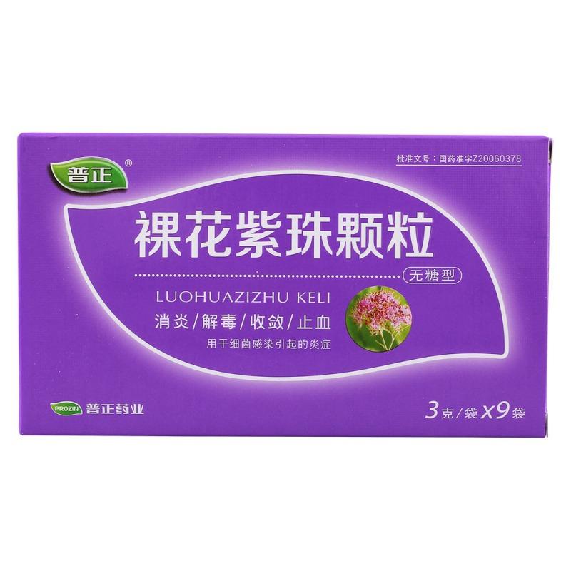 裸花紫珠颗粒(普正)