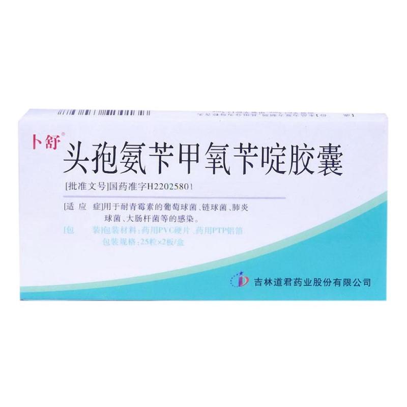 头孢氨苄甲氧苄啶胶囊(卜舒)