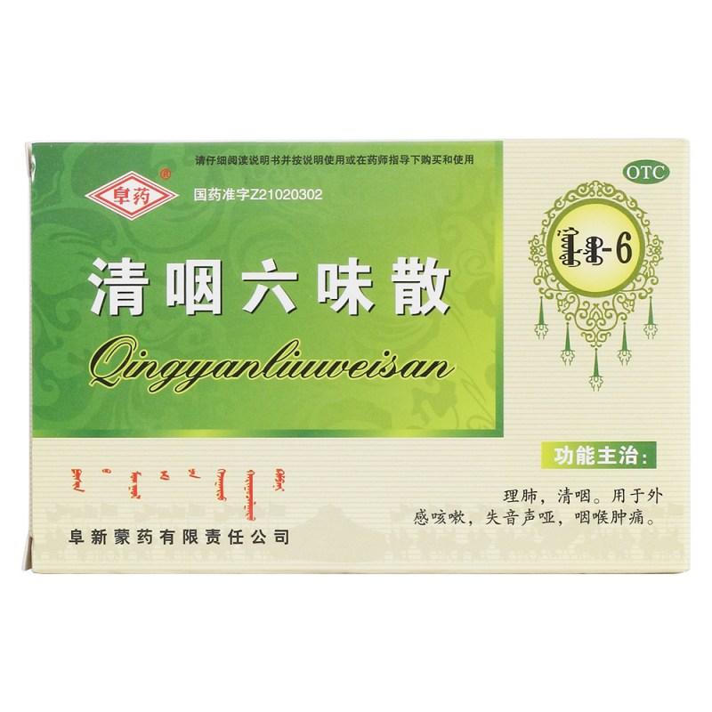 清咽六味散(阜药)