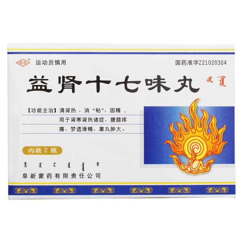 益肾十七味丸(阜药)