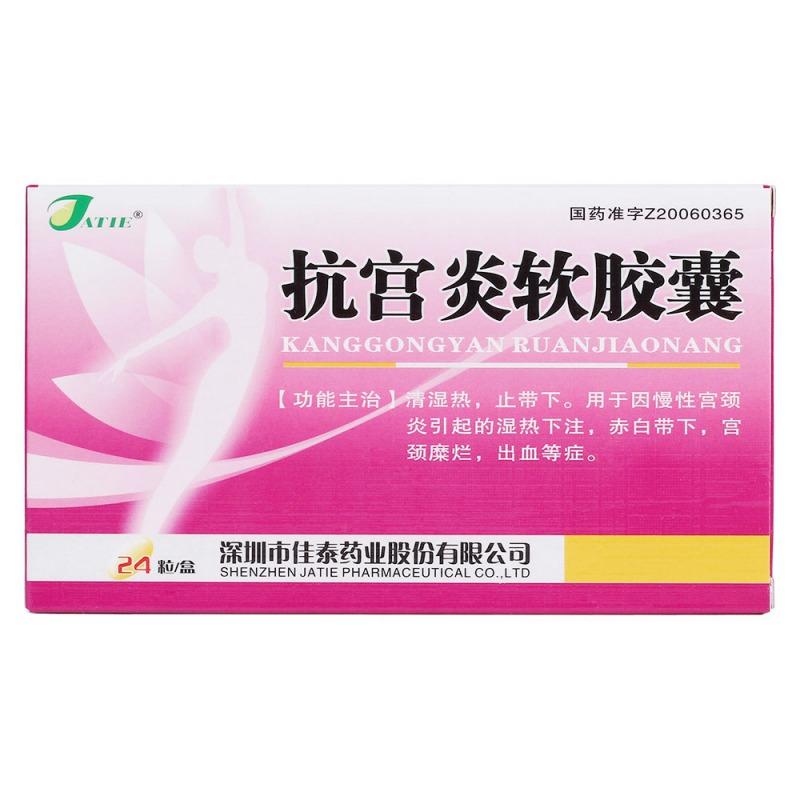 抗宫炎软胶囊(ATIE)