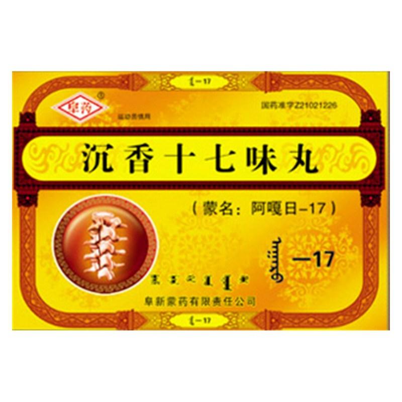 沉香十七味丸(阜药)