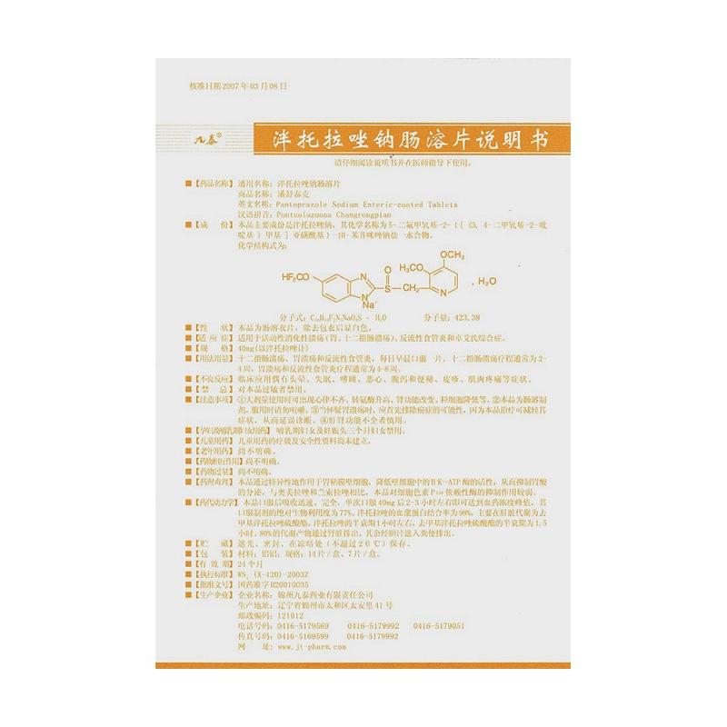 泮托拉唑钠肠溶片(潘舒泰克)