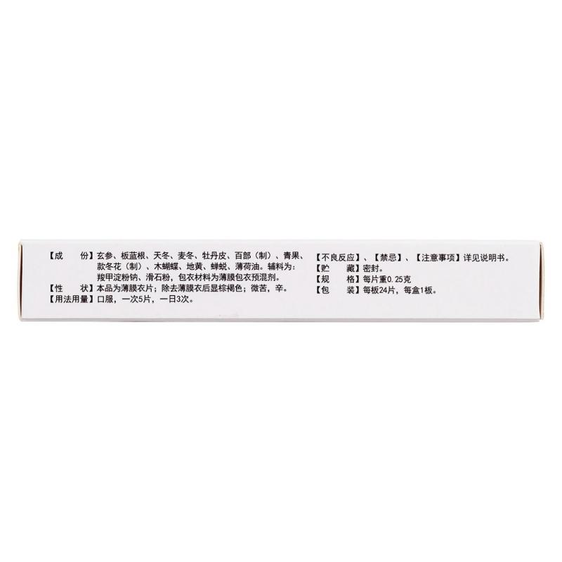 咽炎片(韩都)