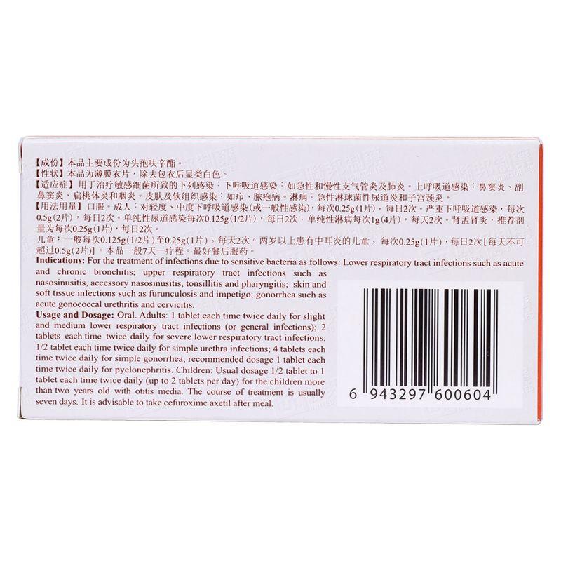头孢呋辛酯片(联邦赛福欣)
