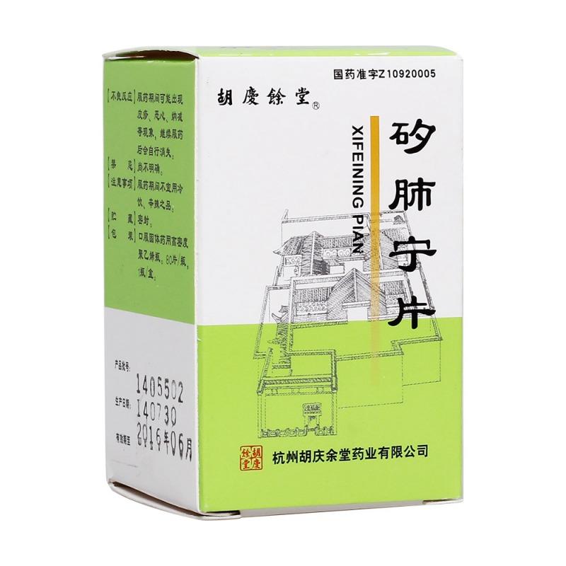 矽肺宁片(胡庆余堂)