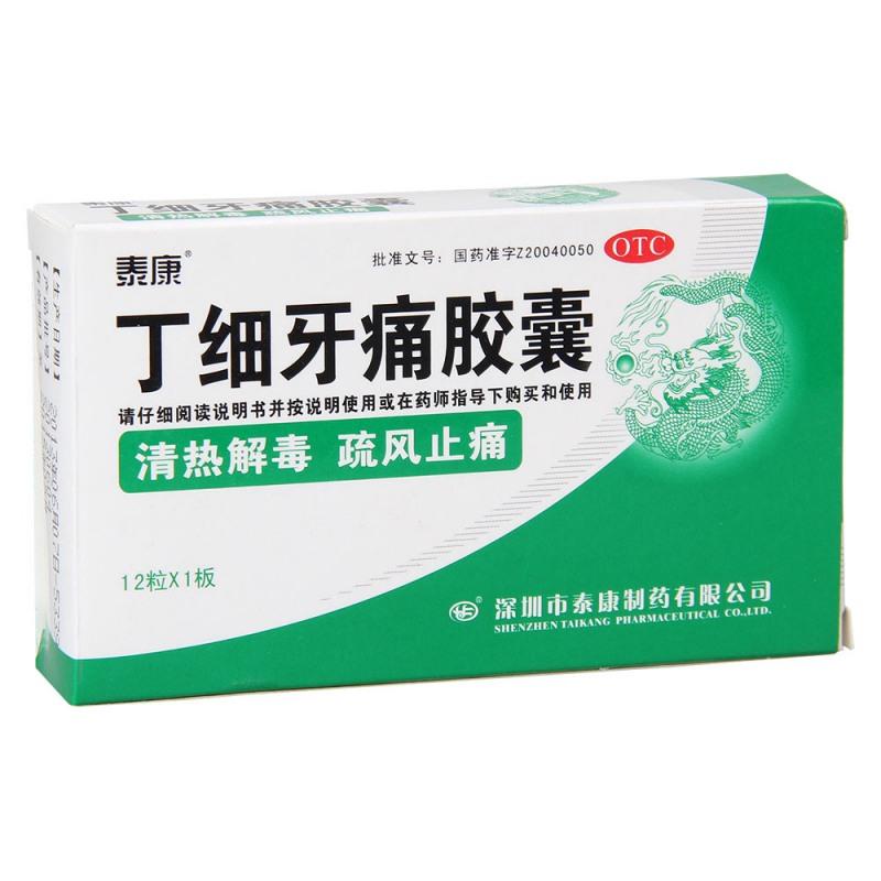丁细牙痛胶囊(泰康)
