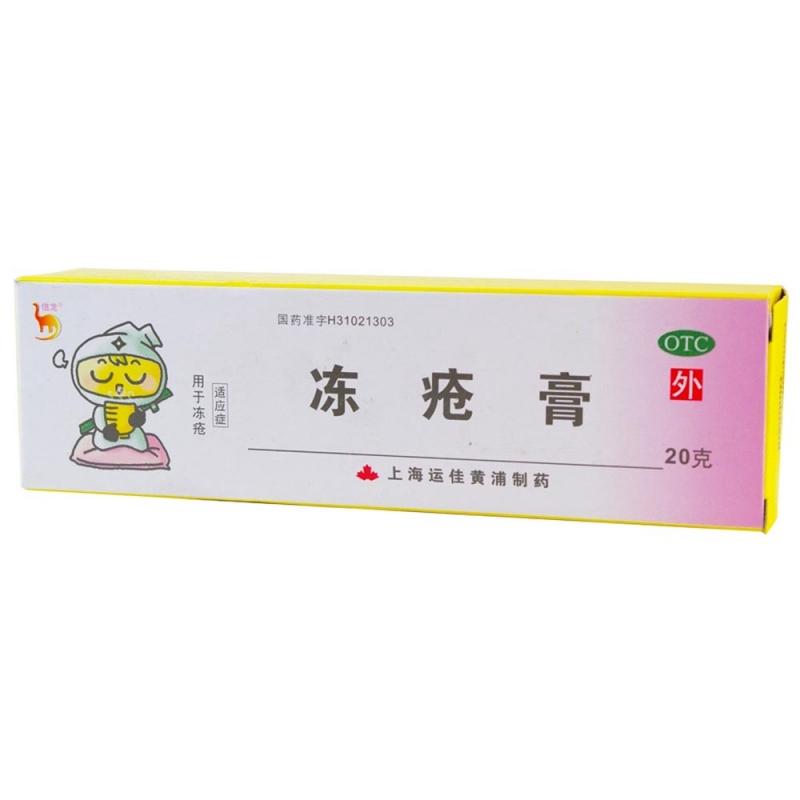 冻疮膏(信龙)