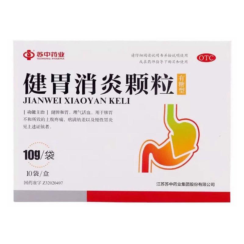健胃消炎颗粒(苏中)