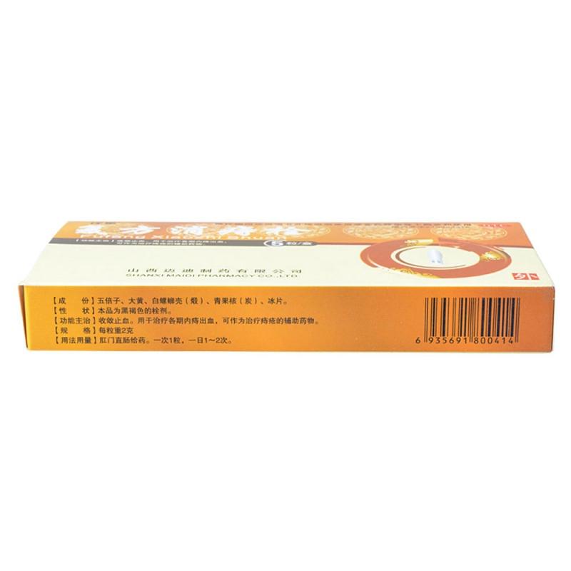 复方消痔栓(优里)