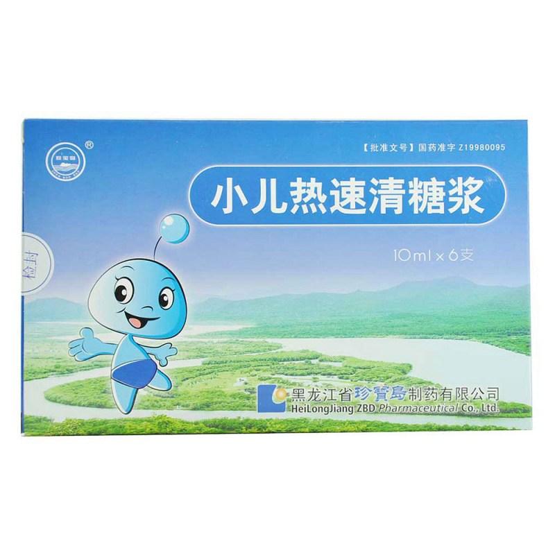 小儿热速清糖浆(珍宝岛)
