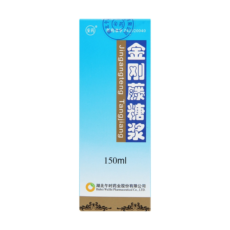 金刚藤糖浆(安药)