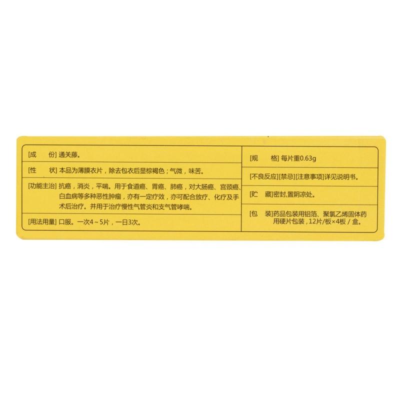 消癌平片(回春堂)