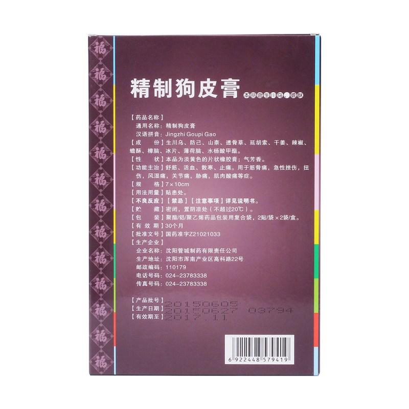 精制狗皮膏(沈城)
