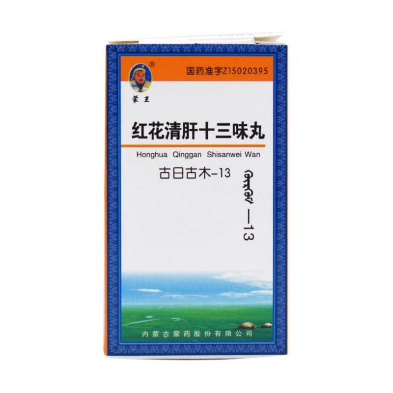 红花清肝十三味丸(蒙王)