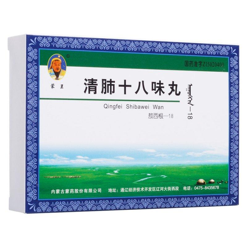 清肺十八味丸(蒙王)