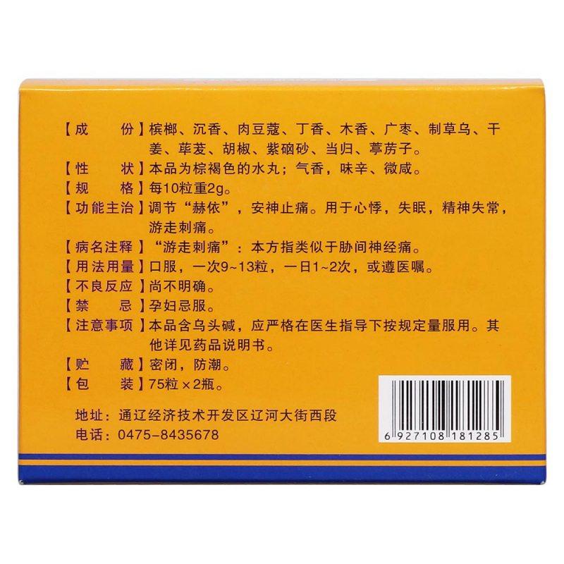 槟榔十三味丸(蒙王)