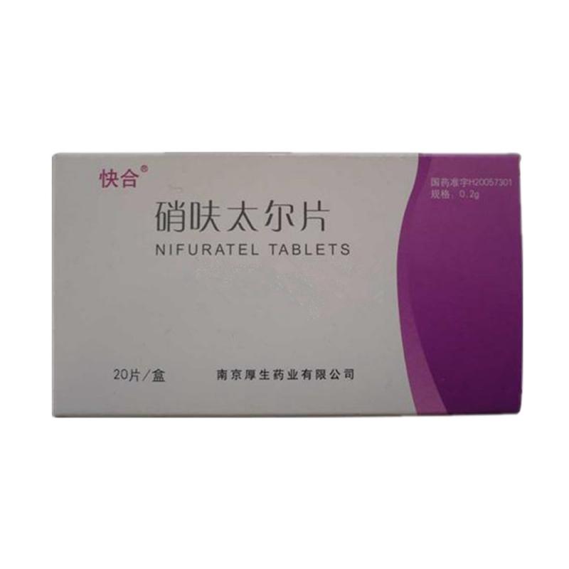 硝呋太尔片(快合)