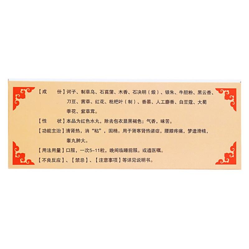 益肾十七味丸(安友)