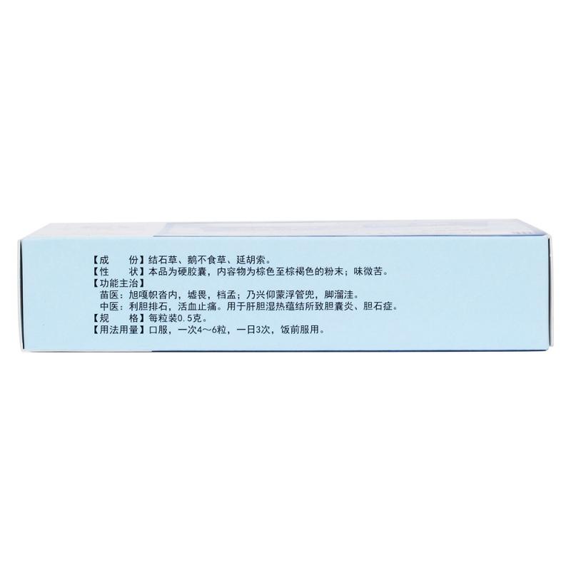 结石清胶囊(贵州百灵)