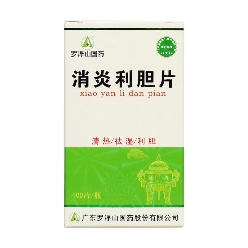消炎利胆片(罗浮山国药)