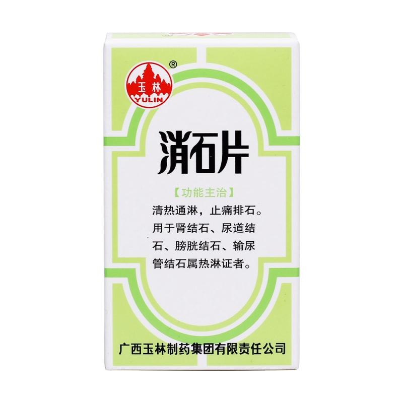 消石片(玉林)