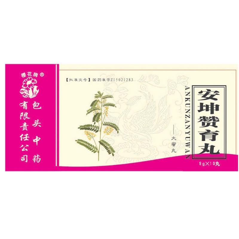 安坤赞育丸(樱花牌)