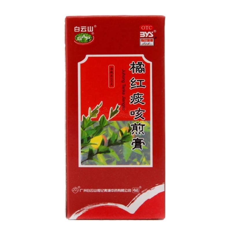 橘红痰咳煎膏(白云山)