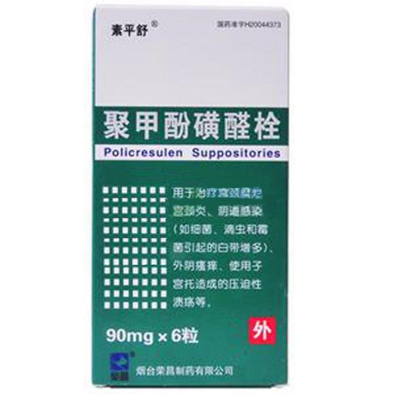 聚甲酚磺醛栓(素平舒)