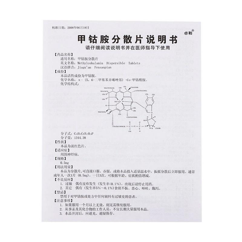 甲钴胺分散片(卓和)
