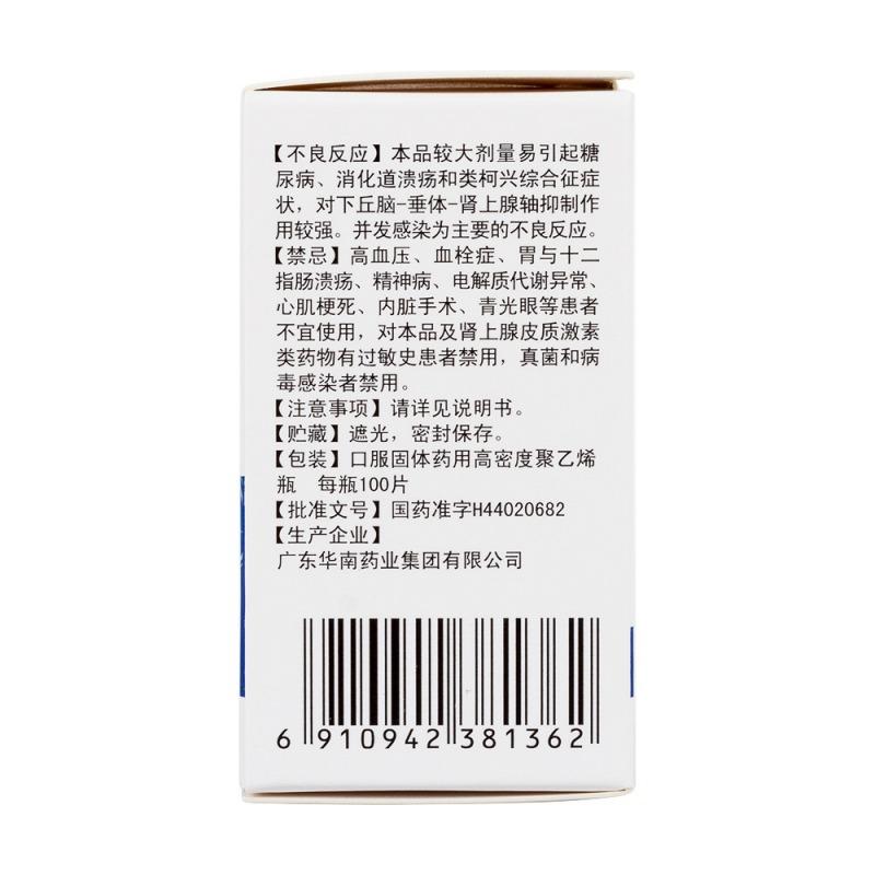 醋酸泼尼松片(华南牌)