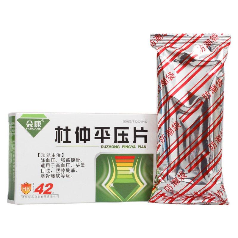 杜仲平压片(药芝林)