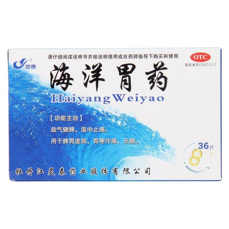 海洋胃药(灵泰)