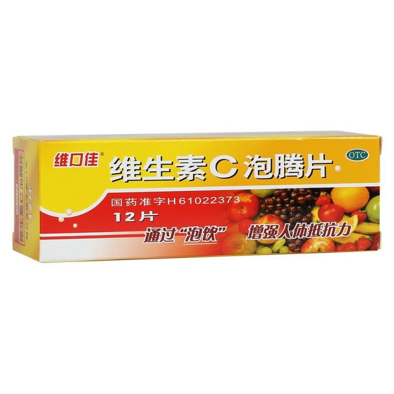 维生素C泡腾片(维口佳)