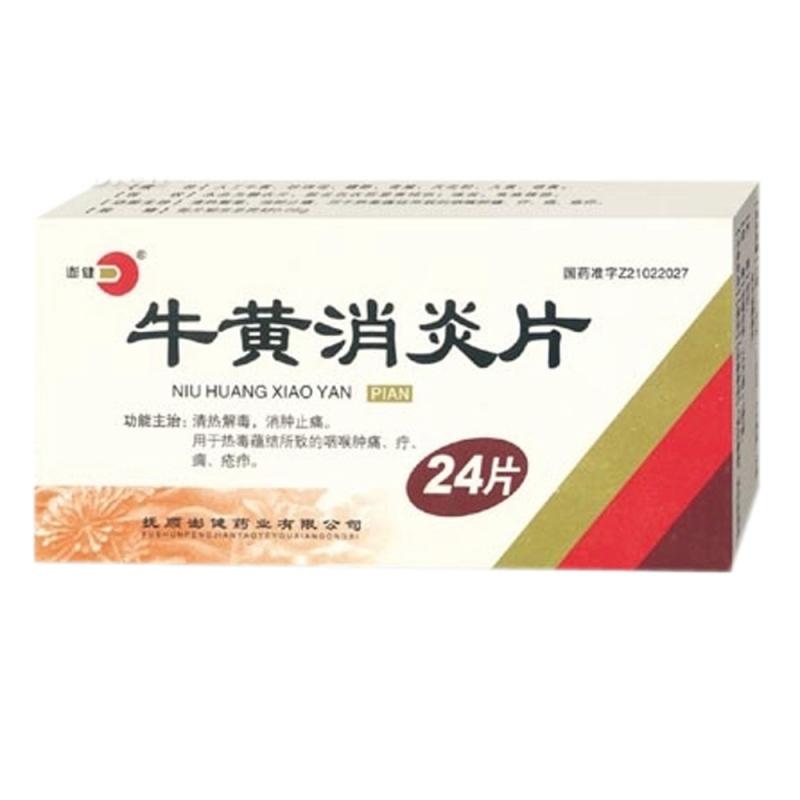 牛黄消炎片(澎健)