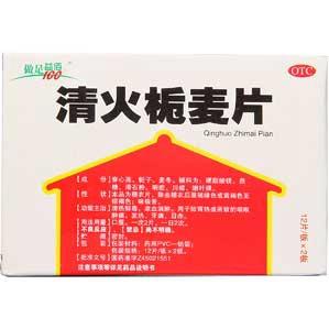 清火栀麦片