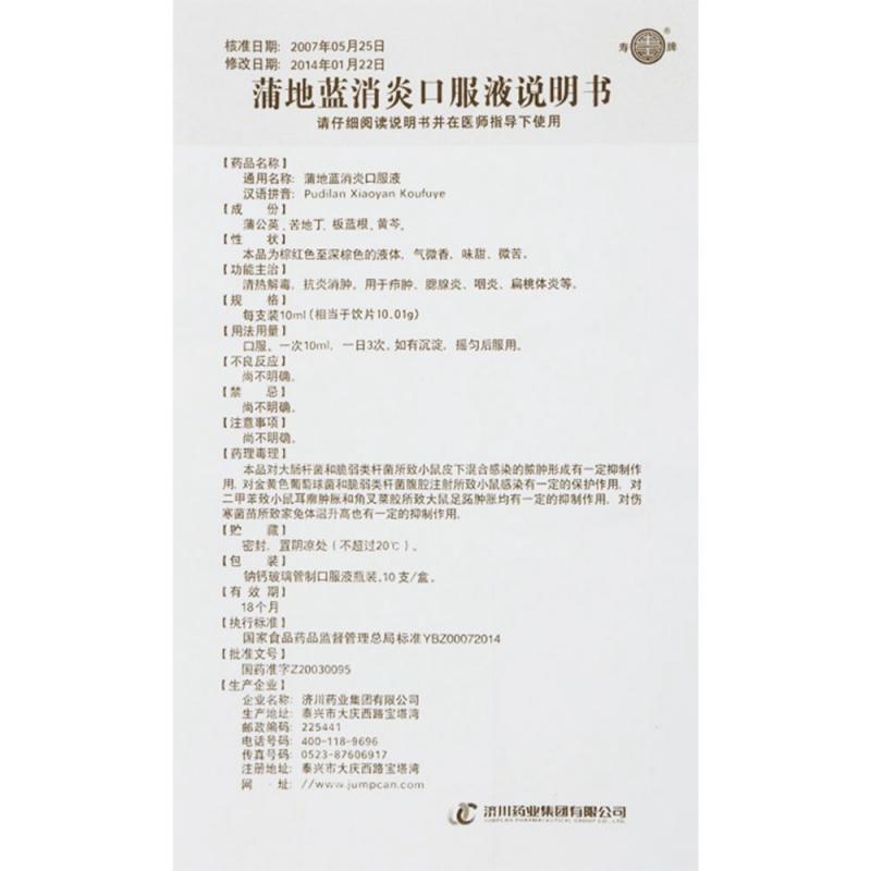 蒲地蓝消炎口服液(济川)