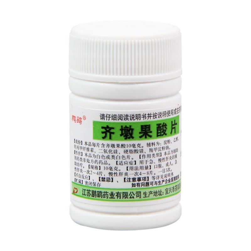 齐墩果酸片(鹏鹞)