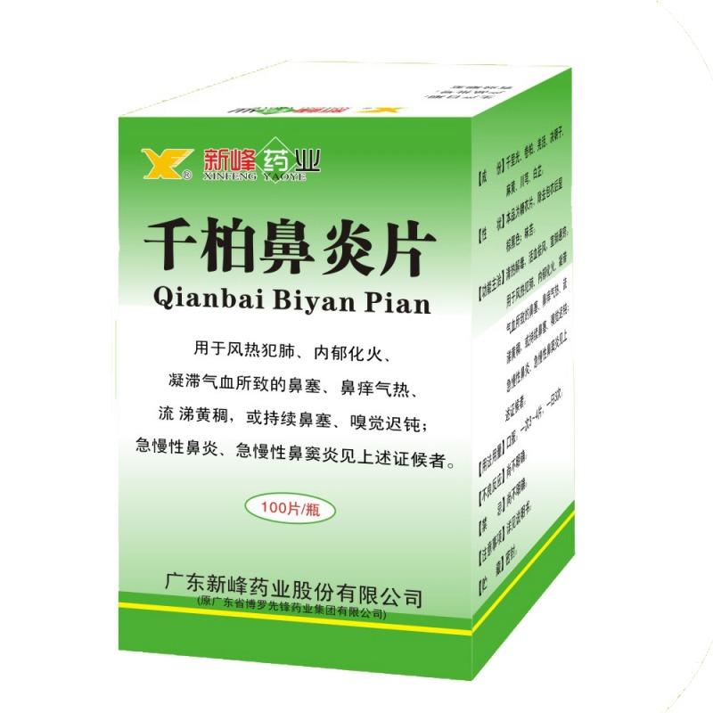 千柏鼻炎片(新峰药业)