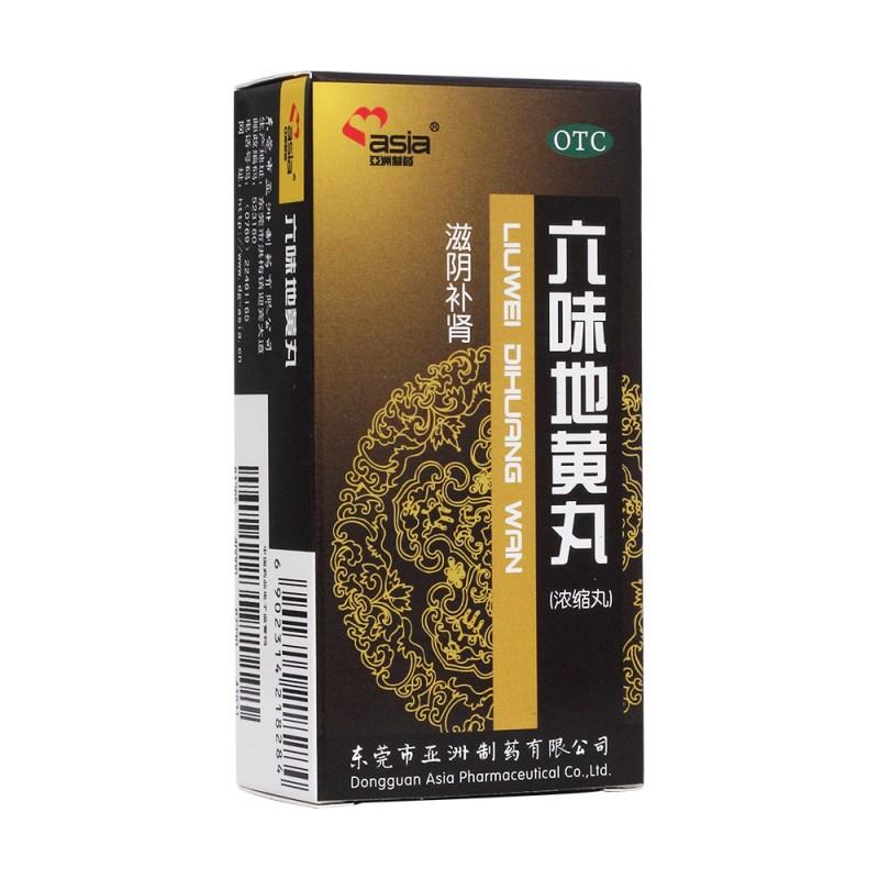 六味地黄丸(浓缩丸)(亚洲制药)